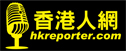 Hong Kong People Reporter.jpg