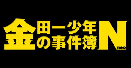 薔薇王 金田一 原作