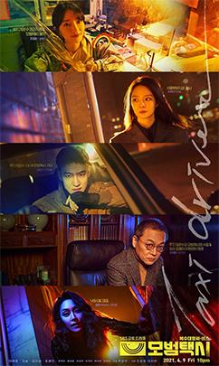 韓劇》模範計程車》播出日期:2021年4月9日-2021年5月29日