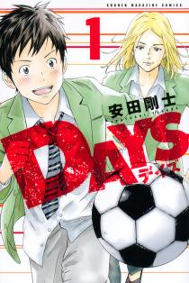DAYS manga vol1.jpg