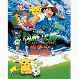 Pokémon the Movie The Power of Us  Wikipedia