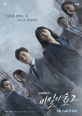 韓劇》秘密森林2》線上看