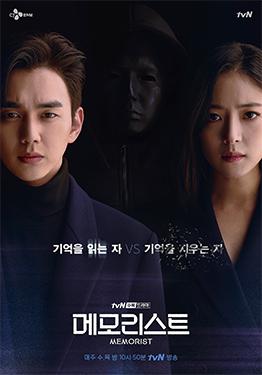 Memorist/超能警探 線上看 韓劇