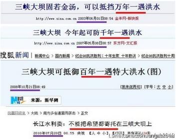 https://upload.wikimedia.org/wikipedia/zh/5/59/Sanxiashijian.png