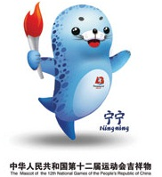 Mascot for 12th National Games of the PRC.jpg