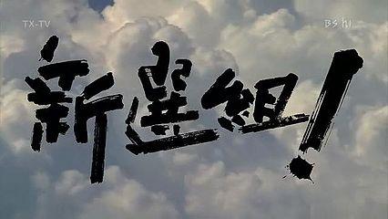 藤木 孝 新撰 組