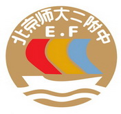 The Second High School Attached to Beijing Normal University LOGO.jpg