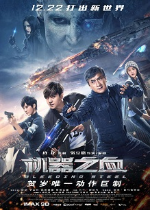 Bleeding-steel poster goldposter com 18.jpg
