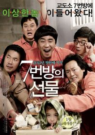 Miracle in Cell No7.jpg