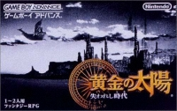 Golden Sun the Lost Age JP Cover.jpg