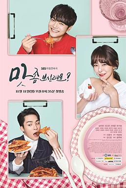 想品嚐一下味道嗎 線上看 韓劇