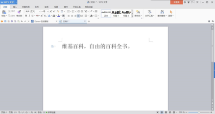 wps 中文 版