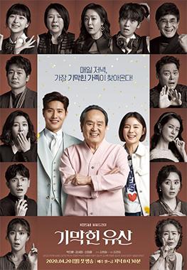 絕妙的遺產 線上看 韓劇
