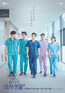 機智醫生生活 線上看 韓劇