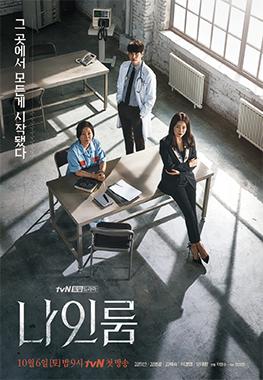Nine Room/九號房間 線上看 韓劇