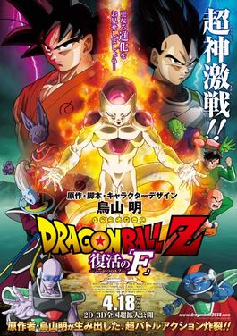 Dragon Ball Z Resurrection F poster.jpg