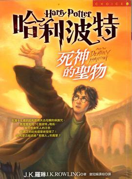 哈利波特与混血王子_哈利·波特与死亡圣器 - 维基百科,自由的百科全书