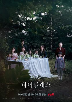韓劇》High-class》播出日期:2021年9月6日-2021年10月26日