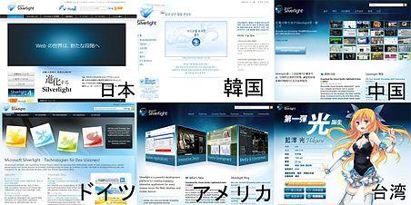 Microsoft_Silverlight_website.jpg