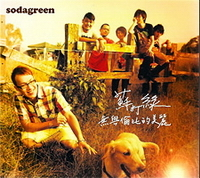 Sodagreen beautiful Album Cover.jpg