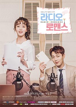 Radio Romance/廣播羅曼史 線上看 韓劇