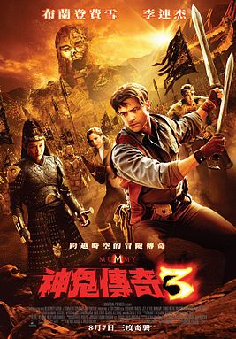 神鬼傳奇3 龍帝之墓 The Mummy: Tomb of the Dragon Emperor
