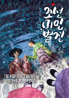 朝鮮美人別傳 線上看 韓劇
