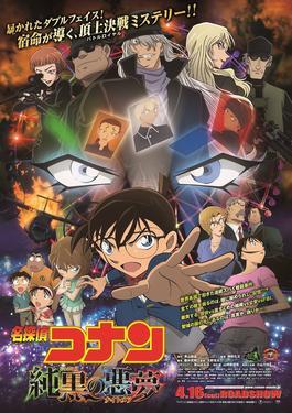 【劇情】名偵探柯南:純黑的惡夢線上完整看 Detective Conan: The Darkest Nightmare