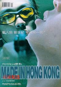 Made in Hong Kong.jpg