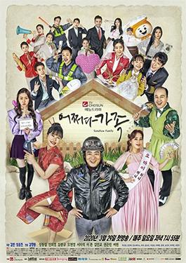 偶然的家族 線上看 韓劇