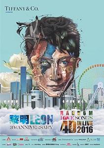 黎明Leon 30th Anniversary Random Love Songs 4D in Live 2016 - 维基