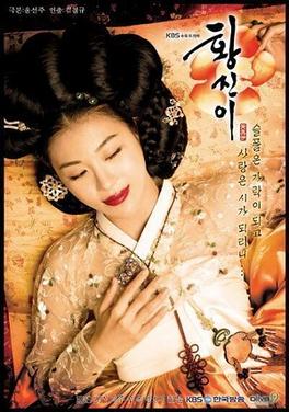 韓劇-一代名伎黃真伊