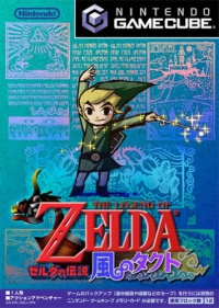 The Legend of Zelda The Wind Waker JPN Cover.jpg