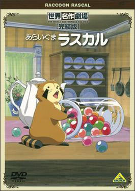 Raccoon Rascal DVD.jpg