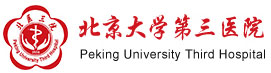 Peking university 3rd hospital logo.jpg