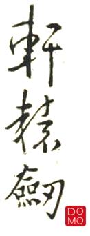 轩辕剑系列