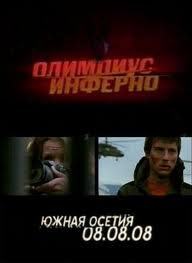奥林匹斯地狱