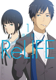 ReLIFE Vol. 1 Cover.jpg