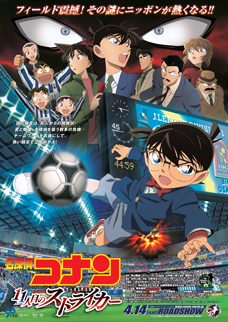 File:Detective Conan Movie 16 Poster.jpg