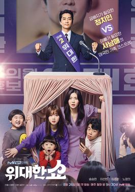 偉大的Show 線上看 韓劇