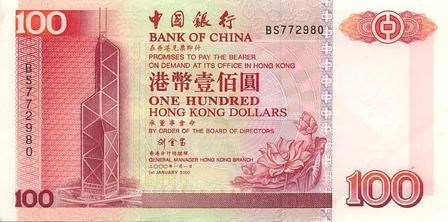 香港一百元紙幣 维基百科,自由的百科全书