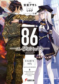 Eighty Six Cover.jpg