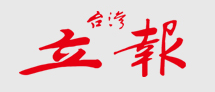Lihpao Daily Logo.png