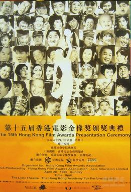 File:15th HongKong film awards.jpg