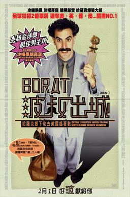���borat movie zhjpg ��������������������