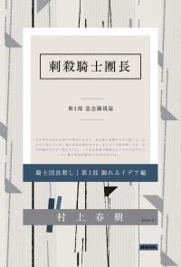 Killing Commendatore Vol.1 in traditional chinese vension.jpg