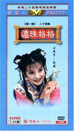 中國大陸版DVD封面