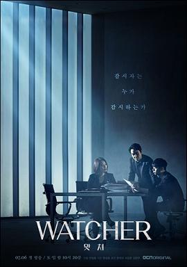 Watcher揭密者 線上看 韓劇