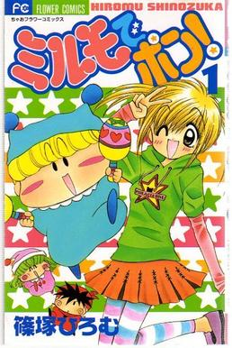 Mirmo! volume 1 cover.jpg