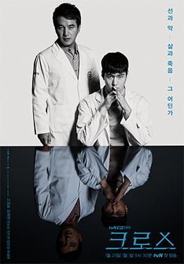 Cross:假面醫生/神的禮物 線上看 韓劇